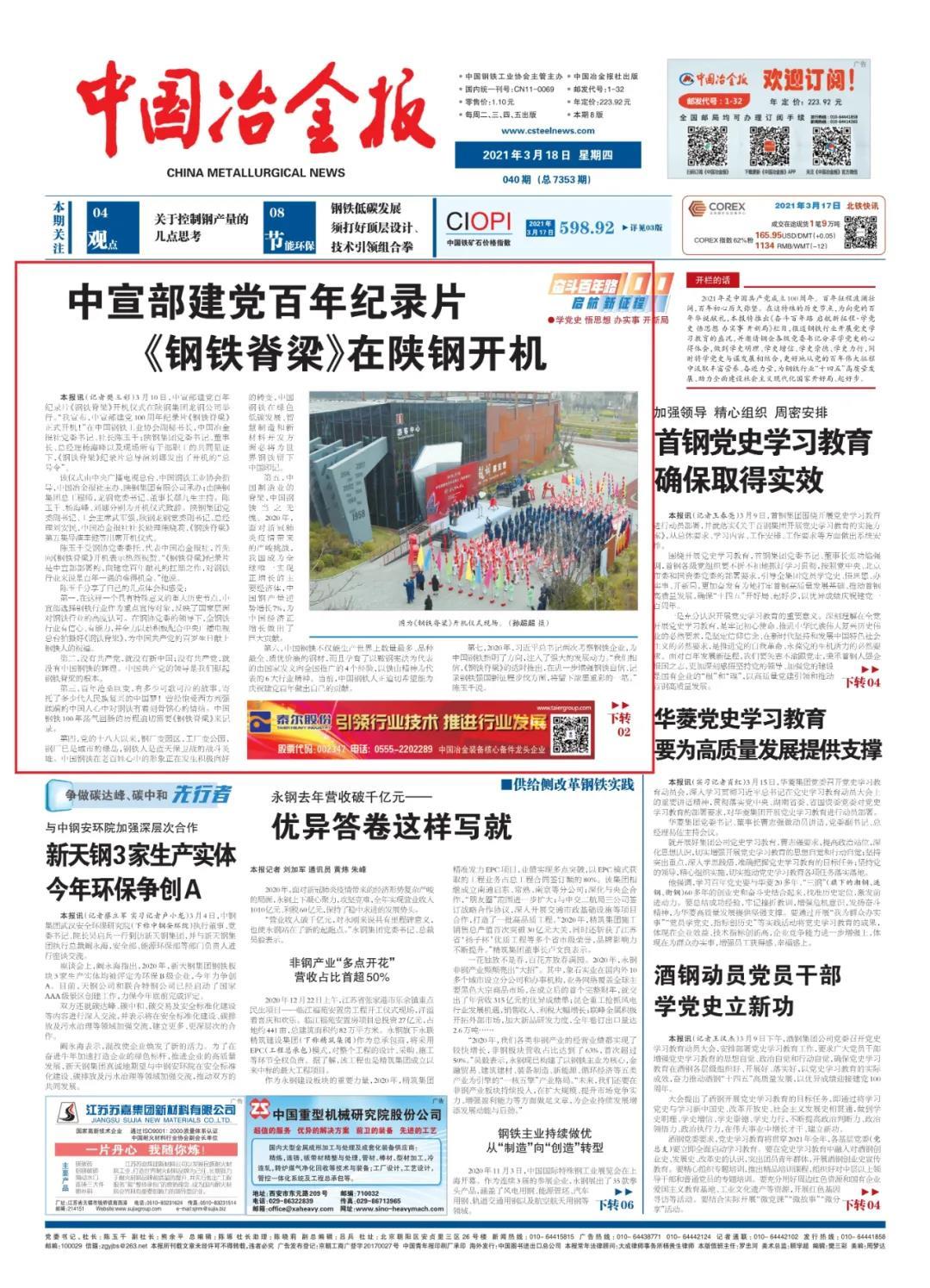 中国冶金报头条:看,《钢铁脊梁》在陕钢开机