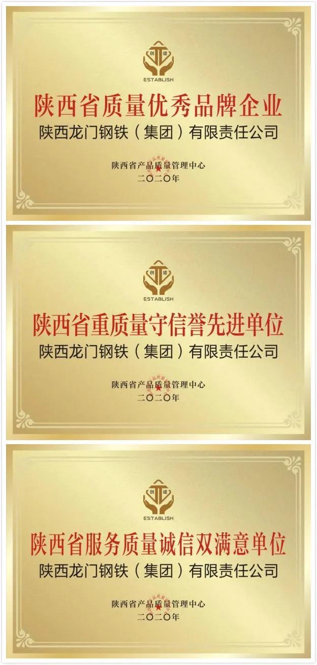 足球天天直播间天天直播足球获陕西省产品质量管理中心多项殊荣