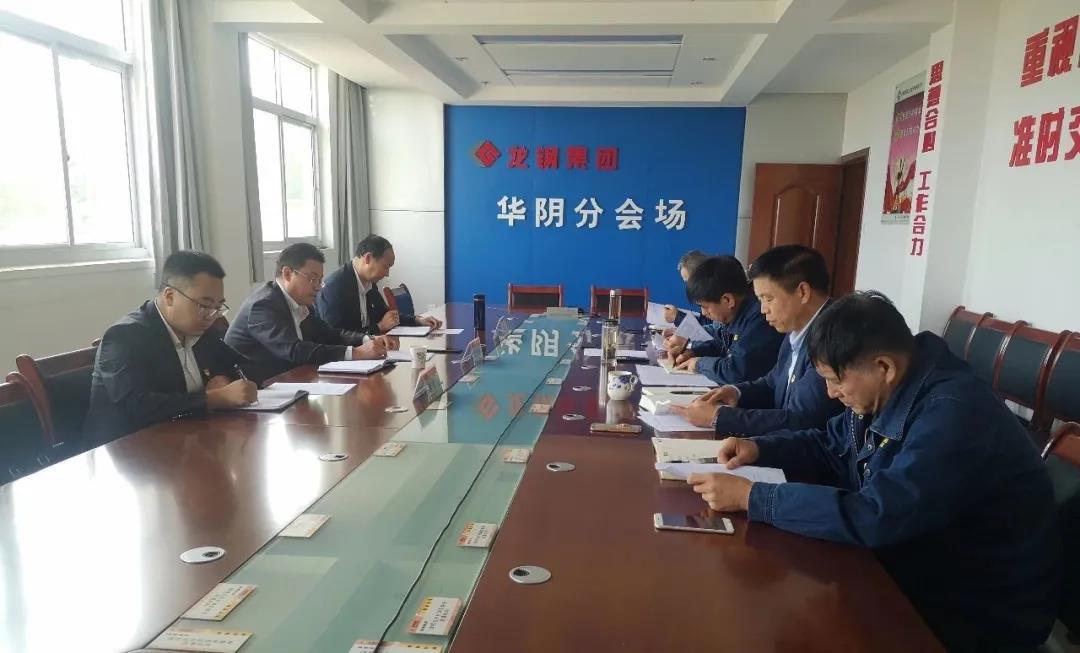 华冶公司召开领导班子以案促改专题民主生活会