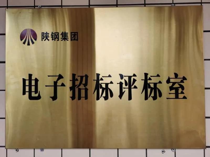 禹宏置业公司智能化电子评标室正式启用