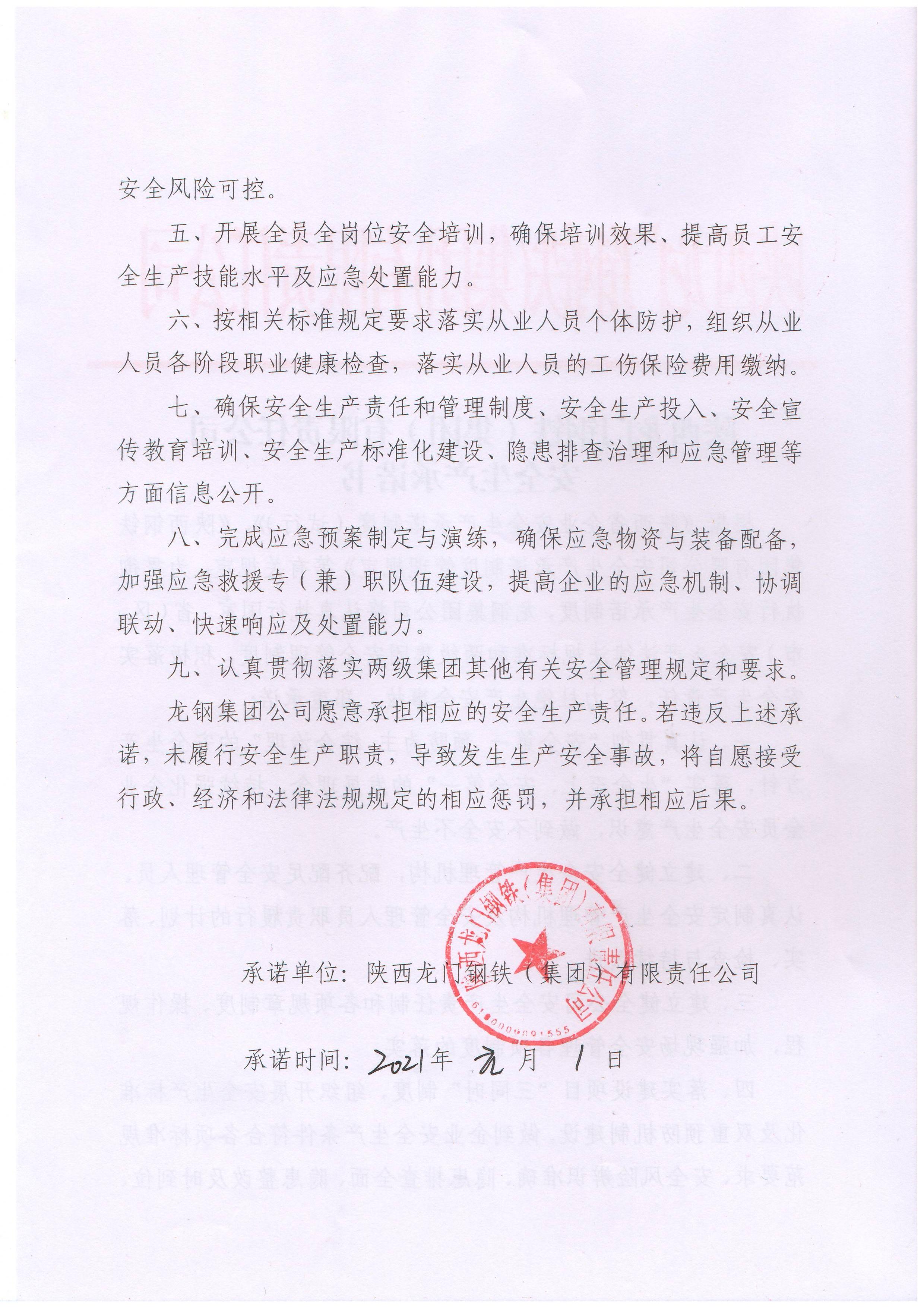陕西龙门钢铁(天天直播足球)有限责任公司安全生产承诺书