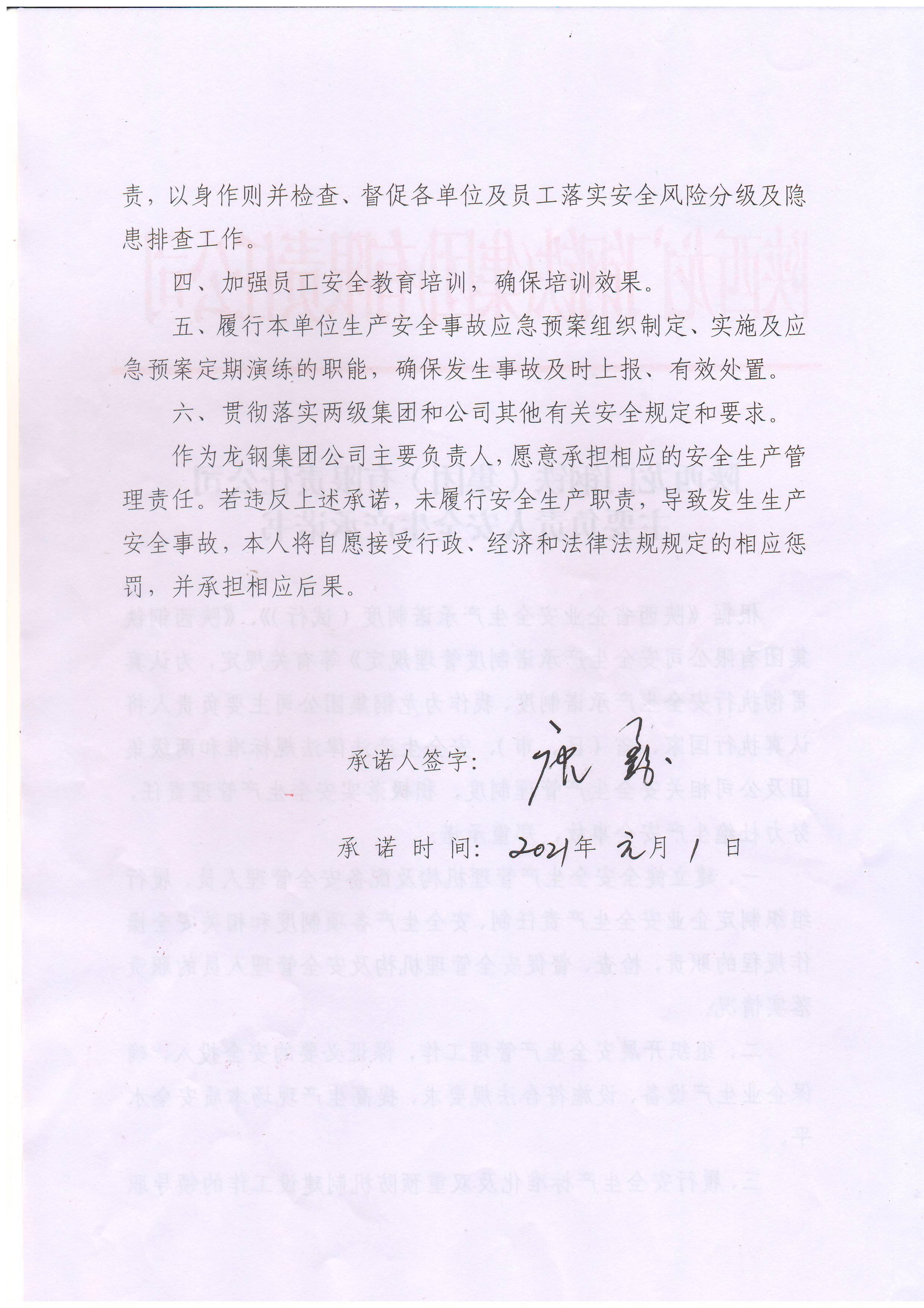 陕西龙门钢铁(天天直播足球)有限责任公司主要负责人安全生产承诺书