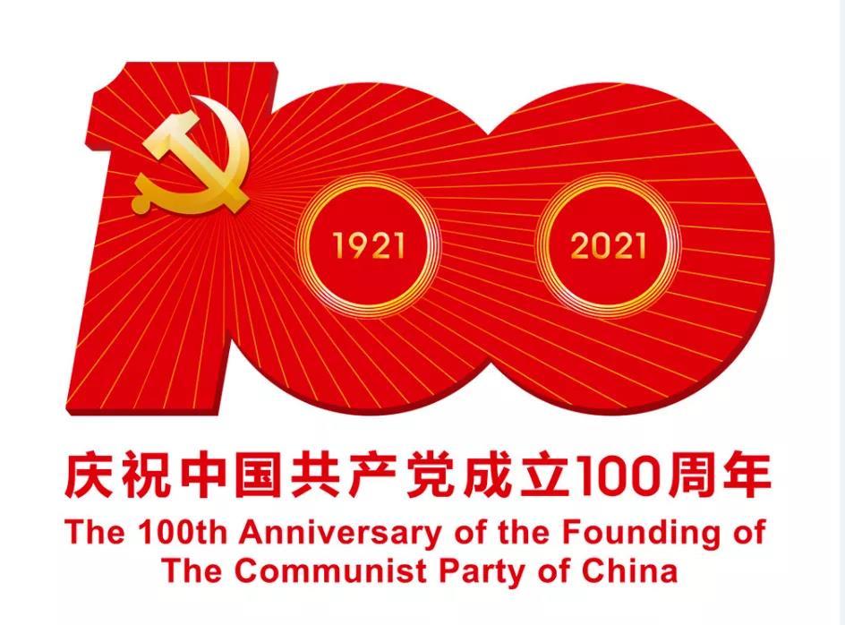 """足球天天直播间天天直播足球召开庆祝中国共产党成立100周年 暨""""两优一先""""表彰大会"""